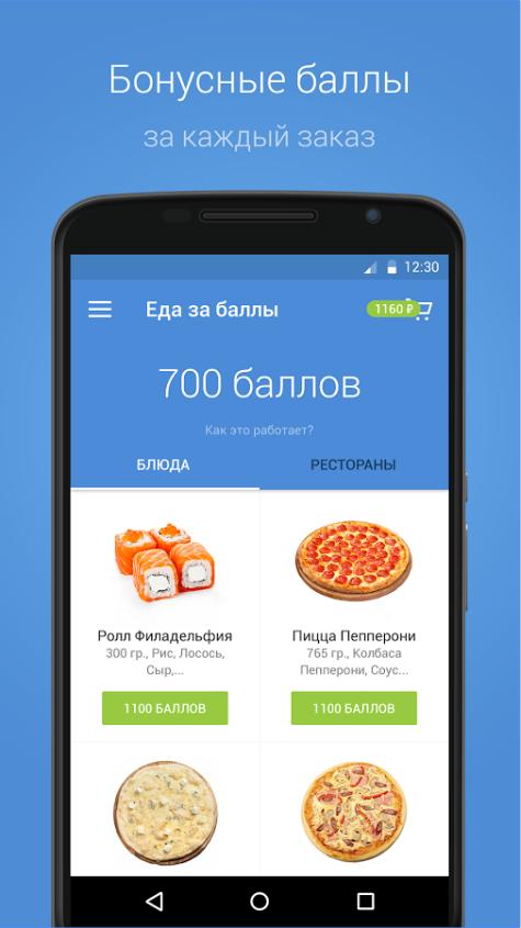 ZakaZaka для Android Приложения  - 3-4