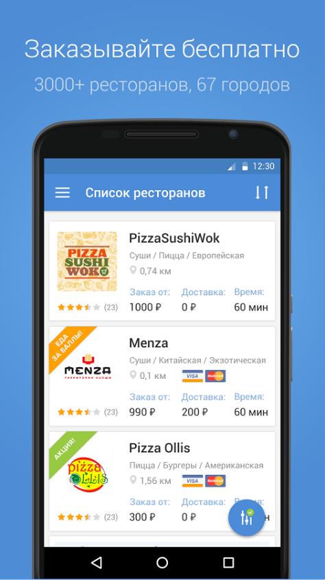 ZakaZaka для Android Приложения  - 2-6