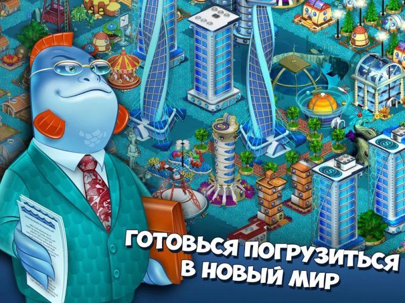 Aquapolis для Android Симуляторы  - Aquapolis2