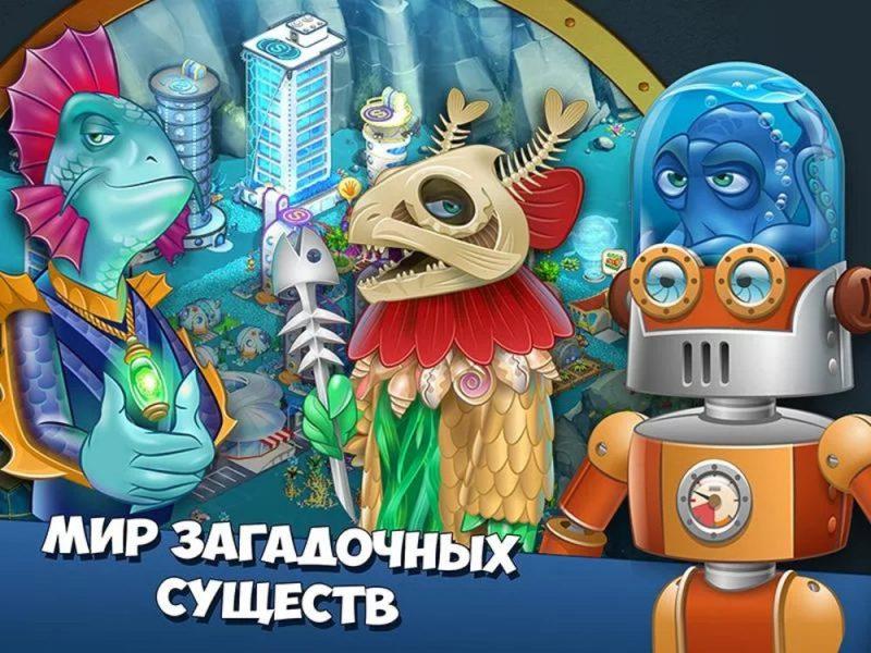 Aquapolis для Android Симуляторы  - Aquapolis3