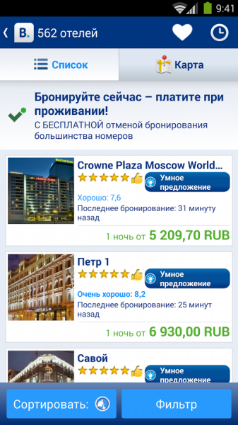 Booking.com для Android Интерфейс - booking.com-oteli-10.0-1