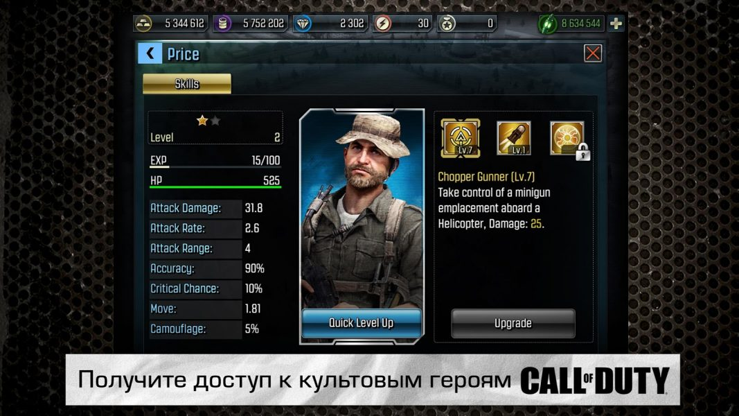 Call of Duty®: Heroes для Android Стратегии - call-of-duty-heroes-2.5.1-2