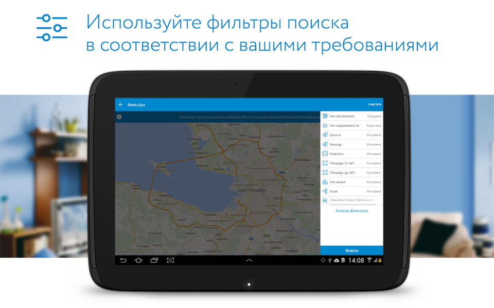 Domofond.ru для Android Интернет - domofond.ru-3.3.3.2-3