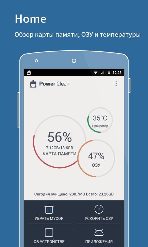 Power Clean для Android Системные приложения  - power-clean-2.8.7.3-1