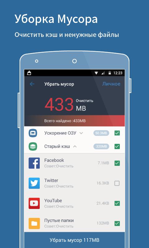 Power Clean для Android Системные приложения  - power-clean-2.8.7.3-2