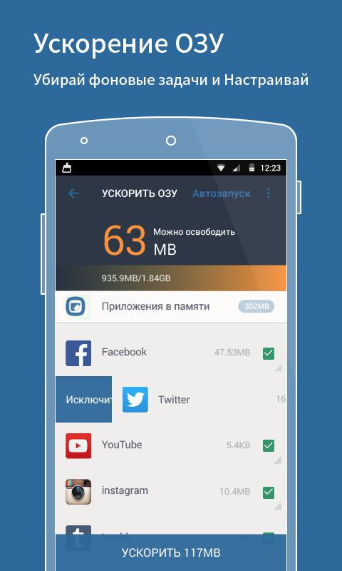 Power Clean для Android Системные приложения  - power-clean-2.8.7.3-3