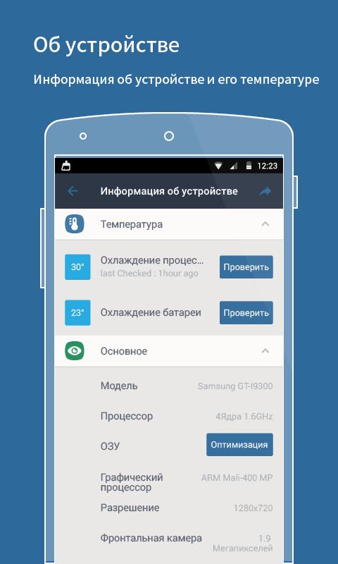 Power Clean для Android Системные приложения  - power-clean-2.8.7.3-4