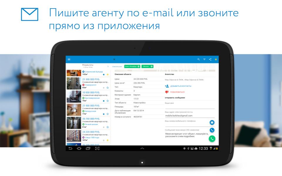 Domofond.ru для Android Интернет  - domofond.ru-3.3.3.2-2