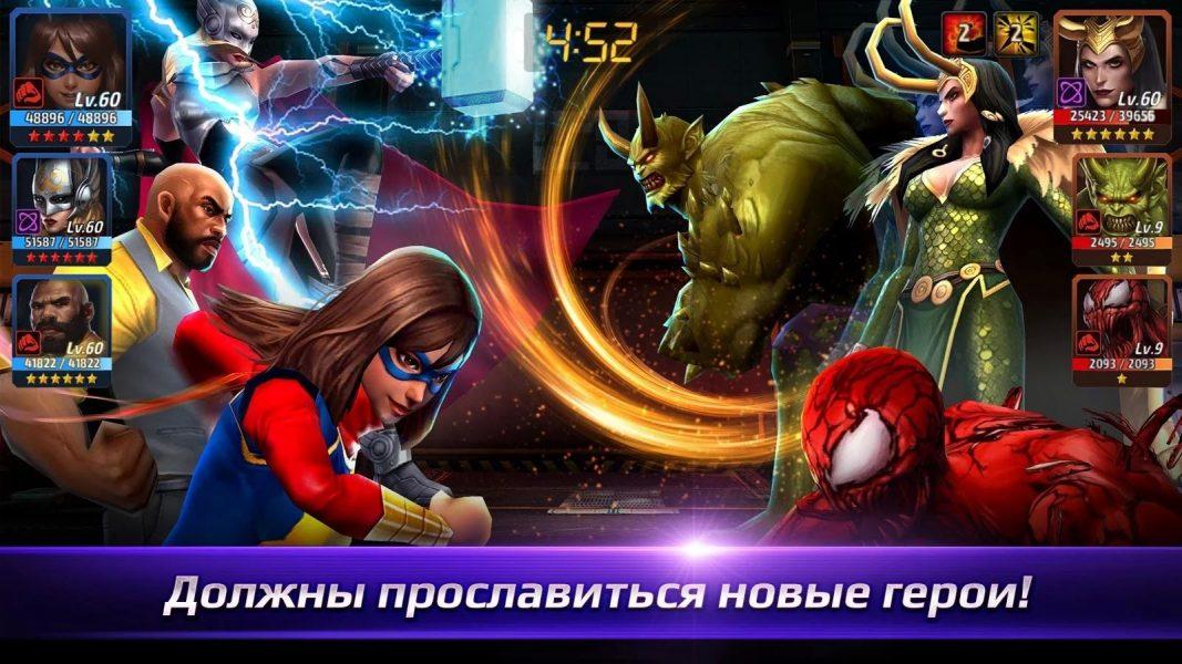 MARVEL Future Fight для Android Игры  - marvel-future-fight-android-apk-4