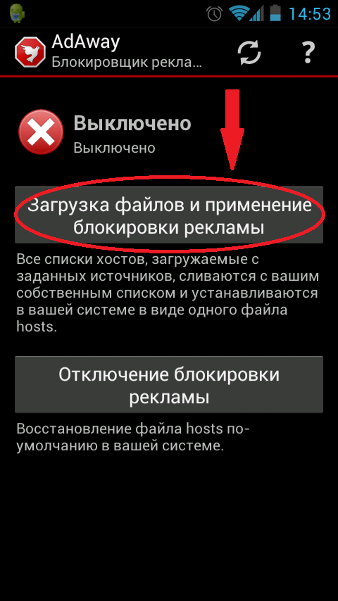 Как убрать рекламу из приложении и игр на Android ? Приложения  - 1364037714_adaway-1