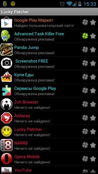 Как убрать рекламу из приложении и игр на Android ? Приложения  - 1364039539_ubiraem-reklamu-pri-pomoschi-laki-patchera-2