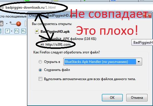 Как не попасться  СМС мошенникам? Приложения  - 1366873692_ne-sovpadaet-domen