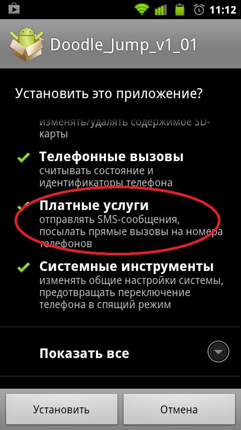 Как не попасться  СМС мошенникам? Приложения  - 1366874272_prilozhenie-trebuet-dostup-k-sms
