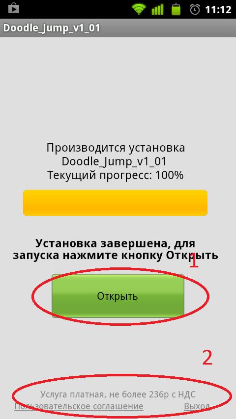 Как не попасться  СМС мошенникам? Приложения  - 1366874621_tochka-nevozvrata