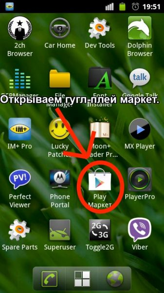 Как отключить автообновление приложений на Android? Приложения  - 1384449389_1otkryvaem-gugl-pley-market-1