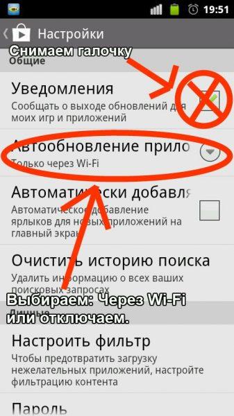 Как отключить автообновление приложений на Android? Приложения  - 1384449767_2-snimaem-galochku-i-vybiraem-nastroyki-obnovleniya
