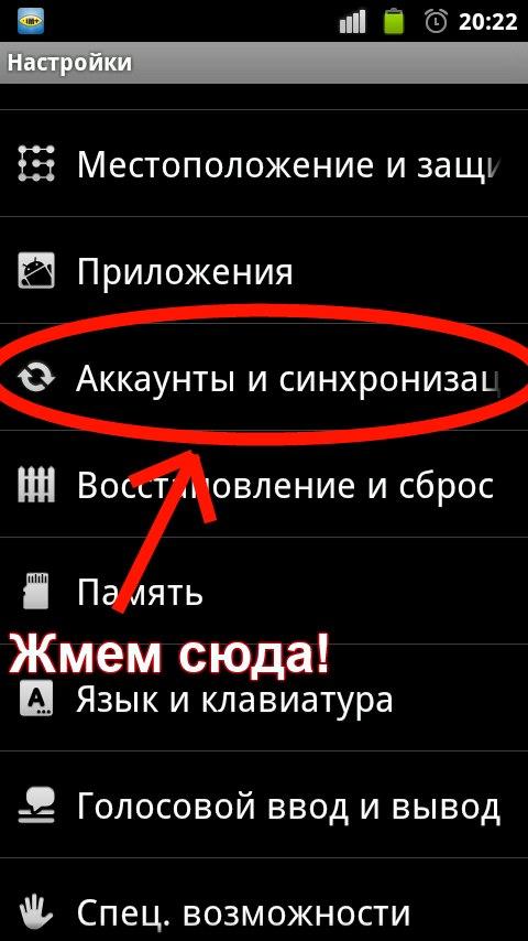 Как отключить автообновление приложений на Android? Приложения  - 1384449936_3-zhmem-akkaunty-i-sinhronizaciya