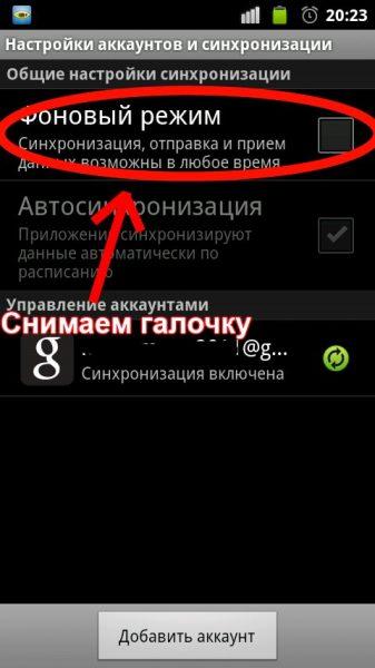 Как отключить автообновление приложений на Android? Приложения  - 1384450138_4-snimaem-galochku-s-fonovogo-rezhima