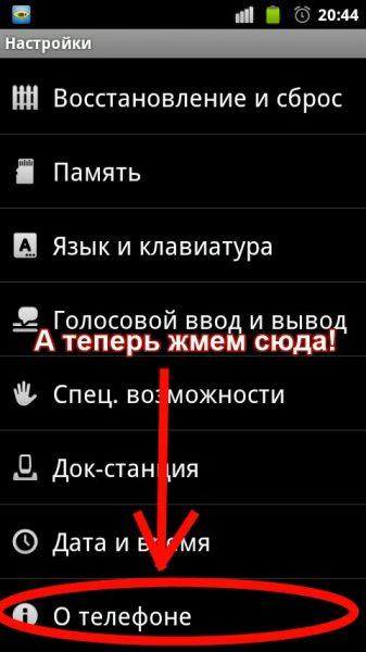 Как отключить автообновление приложений на Android? Приложения  - 1384450497_5-zhmem-o-telefone-