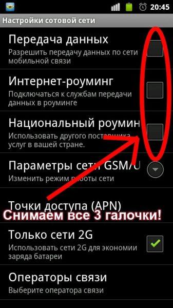 Как отключить автообновление приложений на Android? Приложения  - 1384451159_8-snimaem-vse-tri-galochki