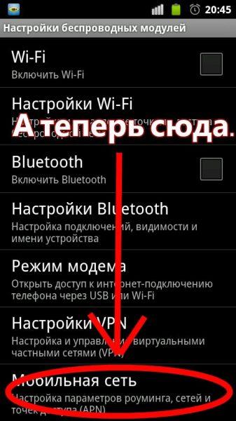 Как отключить автообновление приложений на Android? Приложения  - 1384451164_7mobilnaya-set