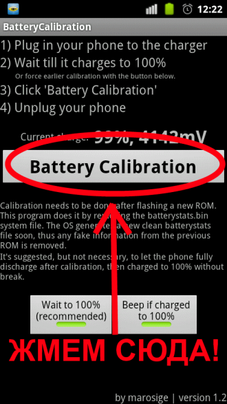 какой фаил удалять при калибровке батареи