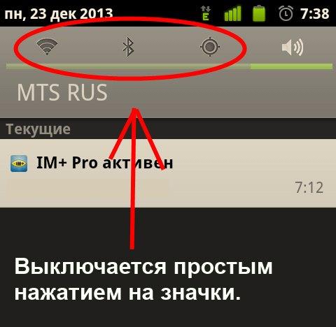 Что делать если быстро садится батарея? Приложения  - 1387773749_shag-1-kommunikacii-otklyuchaem-vayfay-blyutus-i-gps