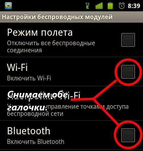 Что делать если быстро садится батарея? Приложения  - 1387774371_shag-1-otklyuchaem-vay-fay-i-blyutus-v-nastroykah
