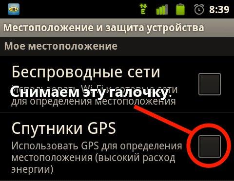 Что делать если быстро садится батарея? Приложения  - 1387774552_shag-1-otklyuchaem-gps