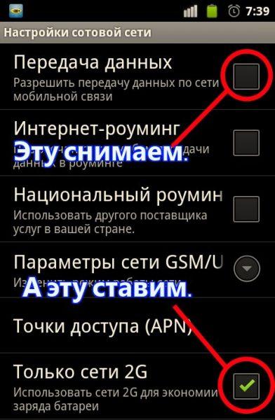 Что делать если быстро садится батарея? Приложения  - 1387774901_shag-2-otklyuchaem-internet-i-perevodim-telefon-v-rezhim-2g-setey