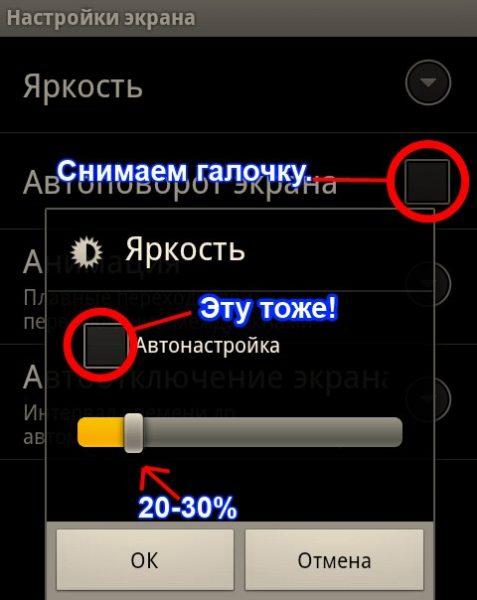 Что делать если быстро садится батарея? Приложения  - 1387775551_shag-3-otklyuchaem-avtoyarkost-ekrana