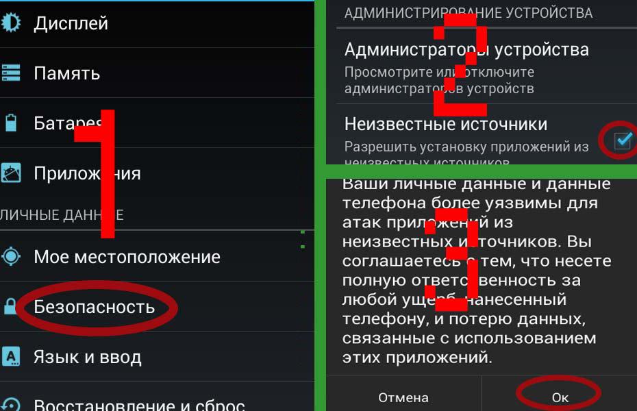 Установка сторонних приложений на Android Приложения  - 1425079829_kak-ustanovit-igry-na-android-2