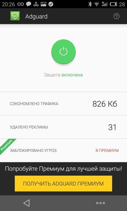 Как убрать рекламу из приложении и игр на Android ? Приложения - 1430922732_adguard-7