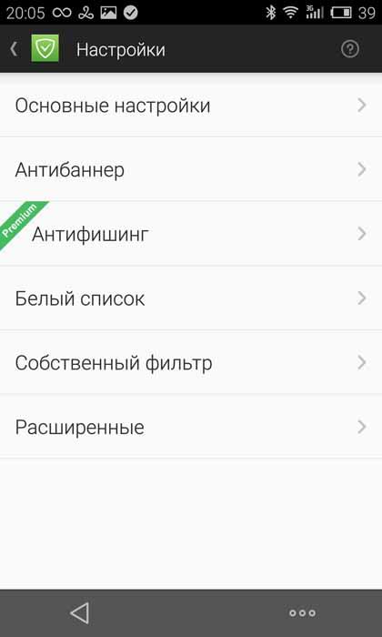 Как убрать рекламу из приложении и игр на Android ? Приложения - 1430922746_adguard-5