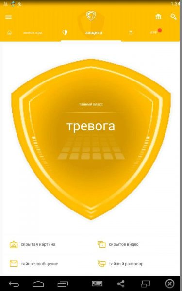 Как защитить личные данные на Android? Приложения  - 1445074902_leo-privacy-guard-2