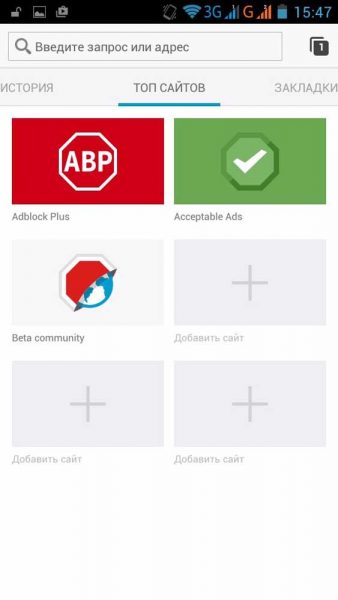 Как убрать рекламу из приложении и игр на Android ? Приложения - 1448609948_adblock-browser-3