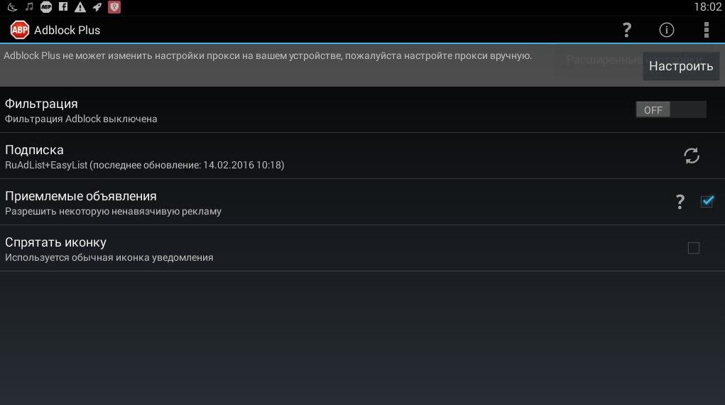 Как убрать рекламу из приложении и игр на Android ? Приложения - 1455663095_adblock-plus-2