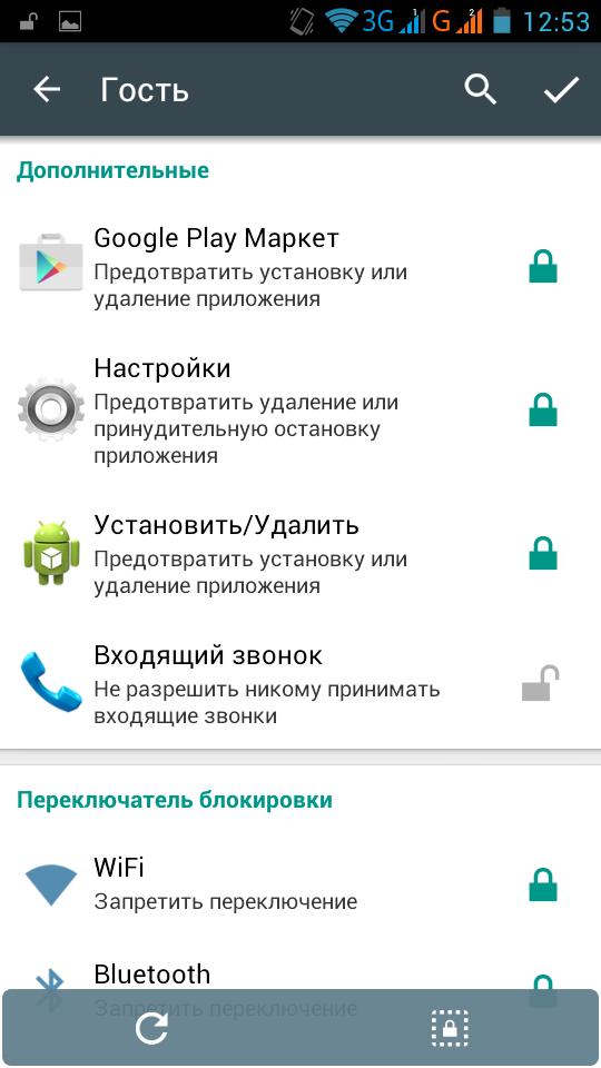 Как защитить личные данные на Android? Приложения  - 1458398762_zashita-lichnyh-dannyh-na-android-4