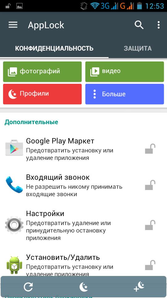 Как защитить личные данные на Android? Приложения  - 1458398770_zashita-lichnyh-dannyh-na-android-2