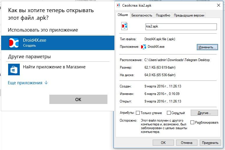 Как запускать Android приложения на компьютере? Приложения  - 1464279537_imag2e-001