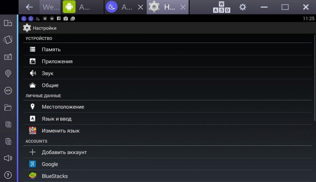 Как запускать Android приложения на компьютере? Приложения - 1464279599_image-002