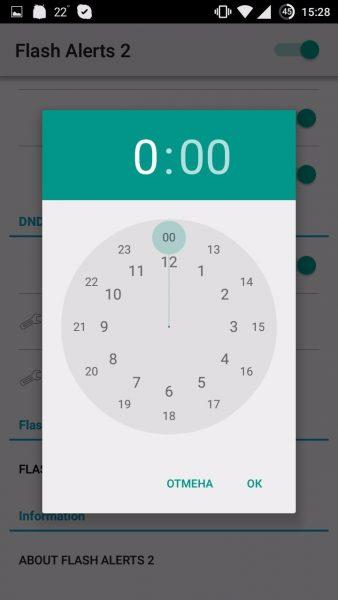 Как сделать мигающую вспышку при уведомлении или звонке Приложения - 1465211761_1464424067_flash-alerts-2-4