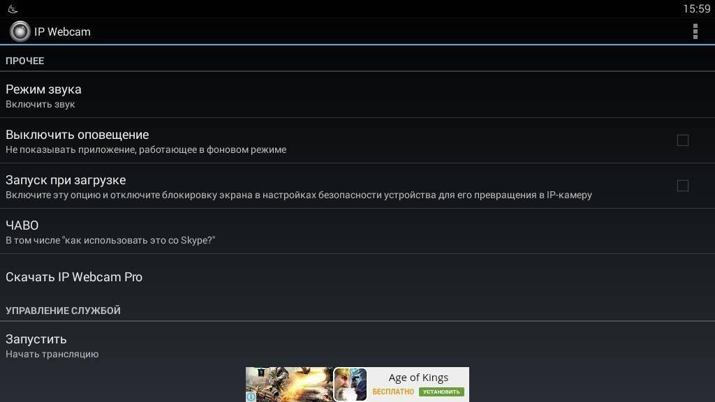 Android смартфон как замена Веб-Камеры Приложения  - 1465934980_final_bstsnapshot_53959