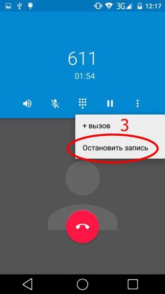 5 Способов записывать разговор на смартфоне Приложения - 1467557015_shag-3-ostanovit-zapis