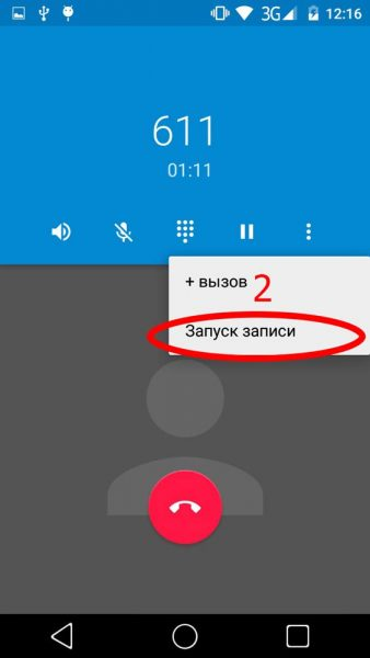 5 Способов записывать разговор на смартфоне Приложения - 1467557017_shag-2-zapusk-zapisi