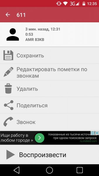 5 Способов записывать разговор на смартфоне Приложения - 1467557499_shag-2-vybiraem-zapis-i-deistvie-s-nei