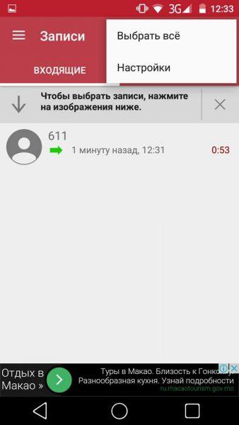 5 Способов записывать разговор на смартфоне Приложения - 1467557524_shag-2-vybiraem-zapis