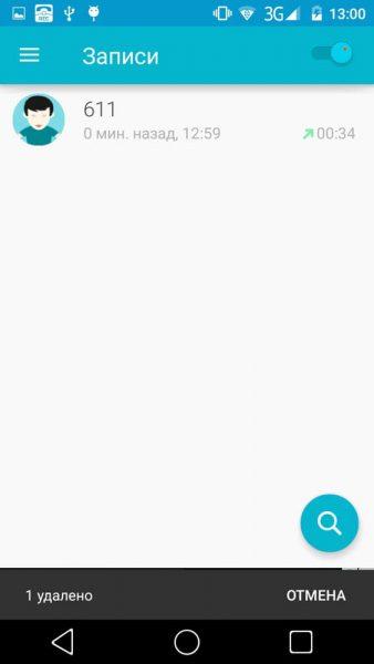 5 Способов записывать разговор на смартфоне Приложения  - 1467557979_shag-2-slyshaem-zapis