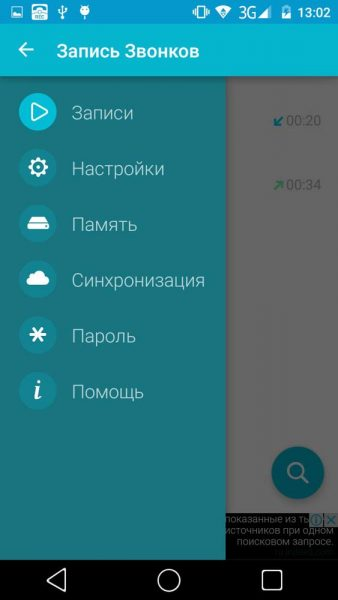 5 Способов записывать разговор на смартфоне Приложения - 1467558000_shag-3-udobnoe-menu-i-nastroiki-prilogenia