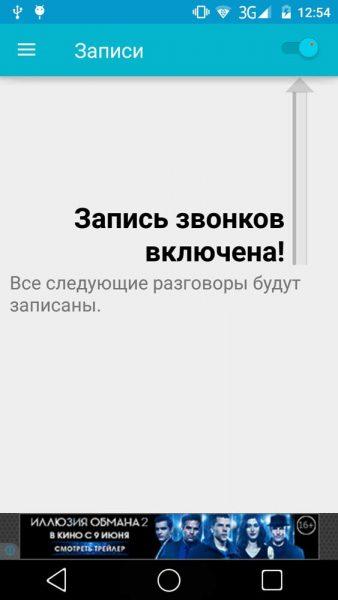5 Способов записывать разговор на смартфоне Приложения  - 1467558004_shag-1-avtomaticheski-vlkychaetsy-zapis-vseh-zvonkov
